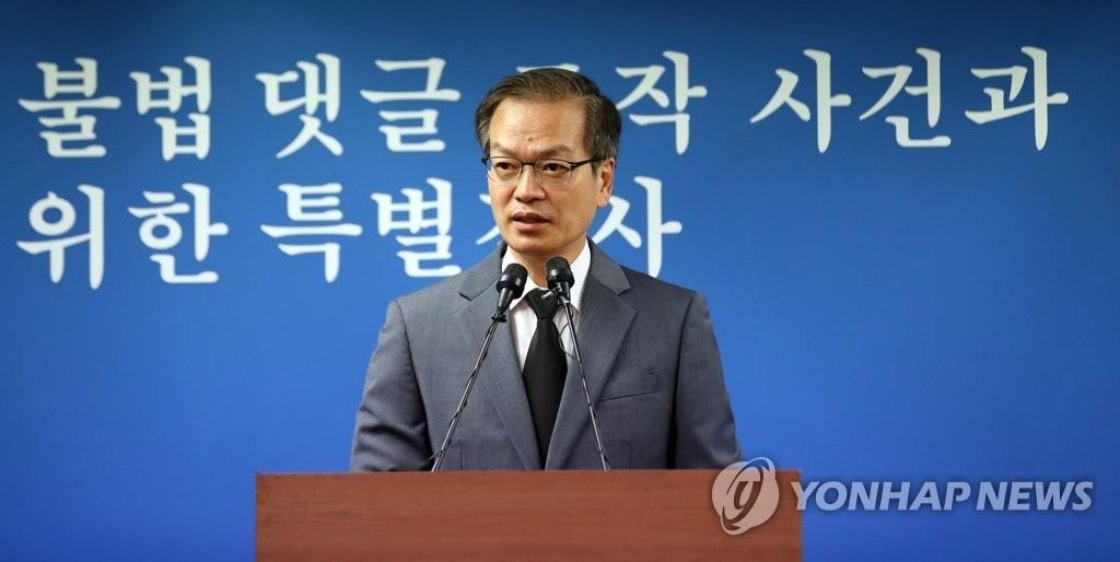 韩网舆操纵案独检组对涉案在野党领袖去世表哀悼