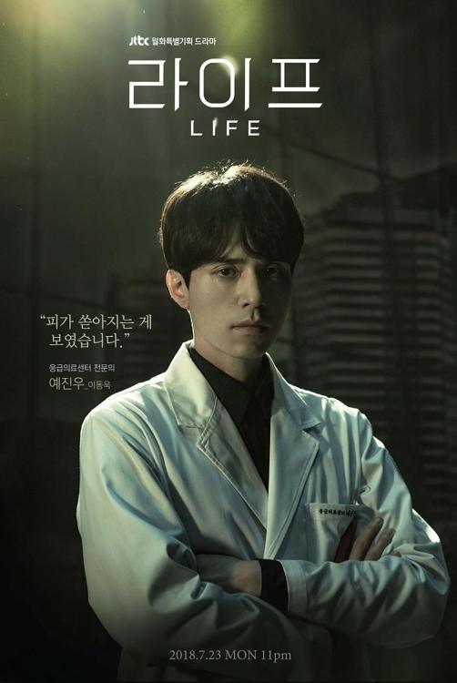 演员李栋旭:脱下《鬼怪》黑衣换上《LIFE》白袍