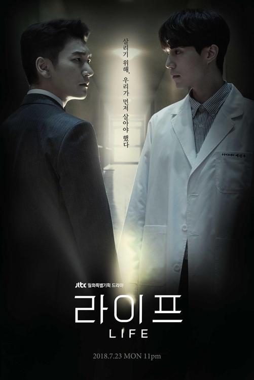 JTBC电视台重磅剧《LIFE》李栋旭(右)、曹承佑剧照