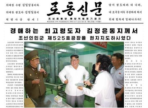 朝鲜《劳动新闻》25日头版报道金正恩视察朝鲜人民军第525号部队所属综合食品加工厂。图片仅限韩国国内使用,严禁转载复制。(韩联社/《劳动新闻》)