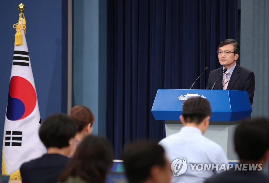 韩青瓦台:同有关国家协商终战宣言形式和时间