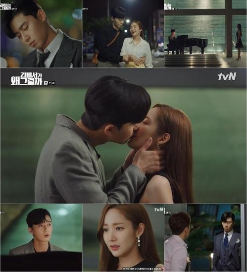 《金秘书为何那样》画面截图(tvN提供)
