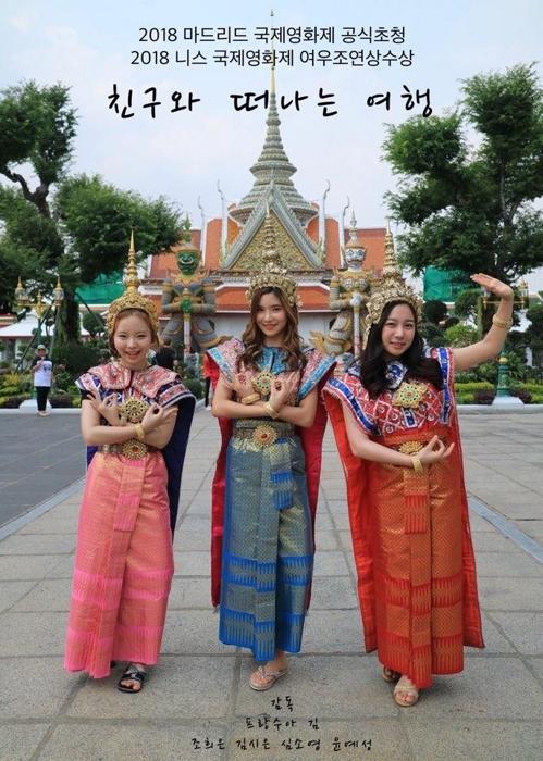 《与朋友去旅行》海报(韩联社/导演金昌均提供)