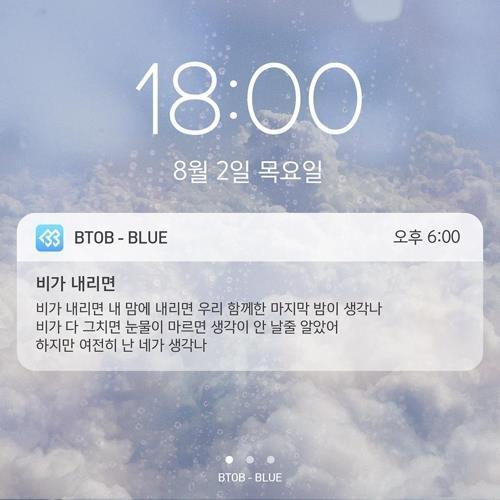 BTOB四人小分队携新曲回归乐坛