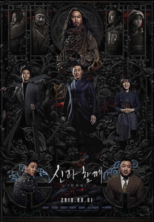 《与神同行2》上映前预售票房刷新韩片纪录