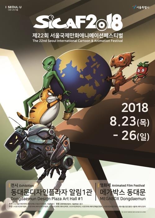 第22届首尔国际动漫节下月开幕