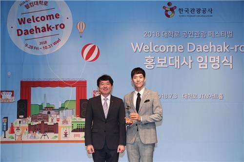 韩旅游发展机构在京宣传演艺旅游产品