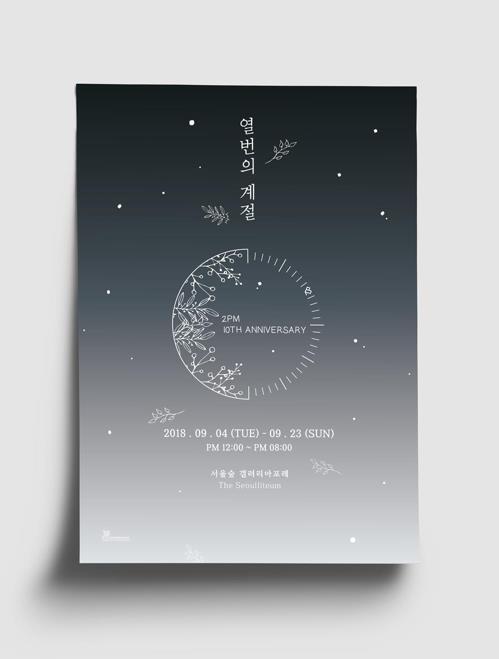"""2PM 10th Anniversary:十个季节""海报(JYP娱乐提供)"