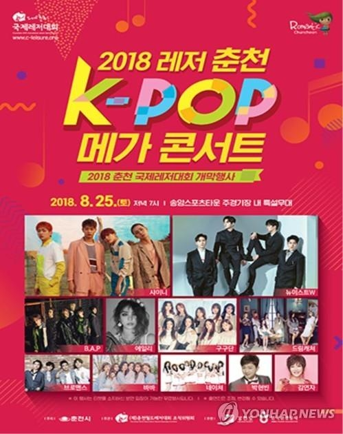 春川休闲运动会将开幕 K-POP演唱会助阵