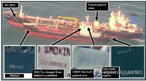 """图为非法转运的朝鲜籍""""天马山""""号,摄于3月18日。"""
