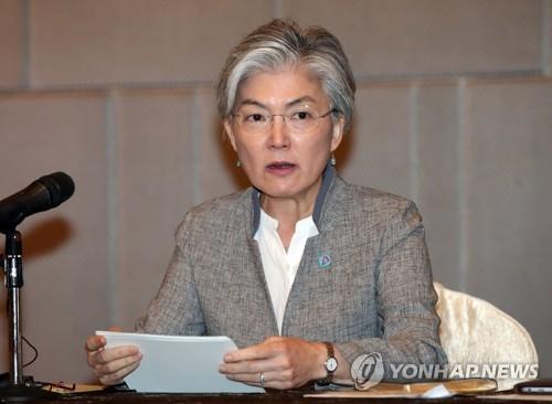 韩外长:与美中就发表终战宣言积极协商