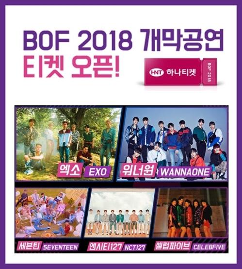 2018釜山同一个亚洲文化节开幕式门票8日开售