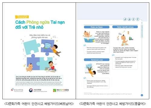 韩国健康家庭振兴院发布12种语言儿童安全指南