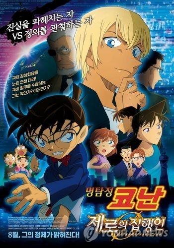 《名侦探柯南:零的执行人》海报(韩联社/CJ娱乐提供)