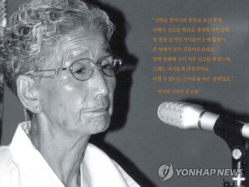 韩国慰安妇问题研究所明日成立