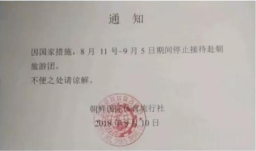 朝鲜叫停入境跟团游或为接待中国高官