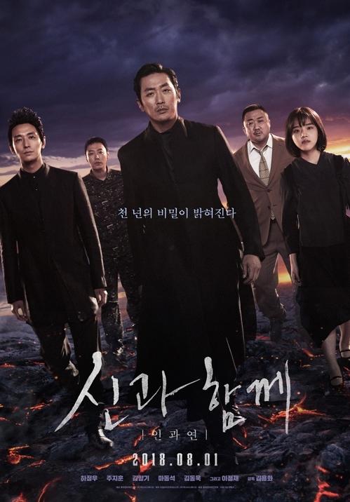 韩国票房:《与神同行2》稳居首 观影破千万在即