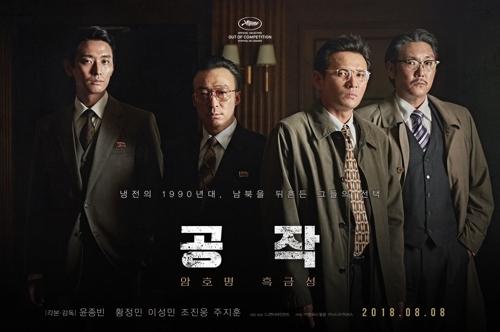 韩国票房:韩片《工作》力压《与神同行2》夺冠