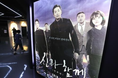韩国票房:《与神同行2》观影人数破千万