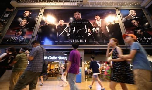 首尔一家影院里的《与神同行2》海报