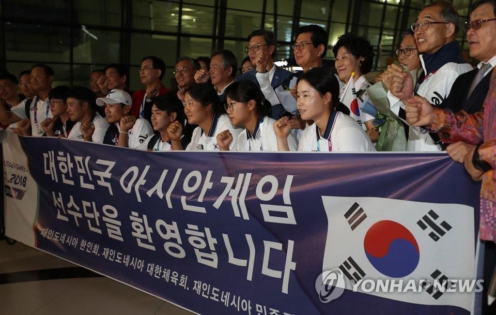 韩亚运团抵雅加达 力争65金奖牌榜第二