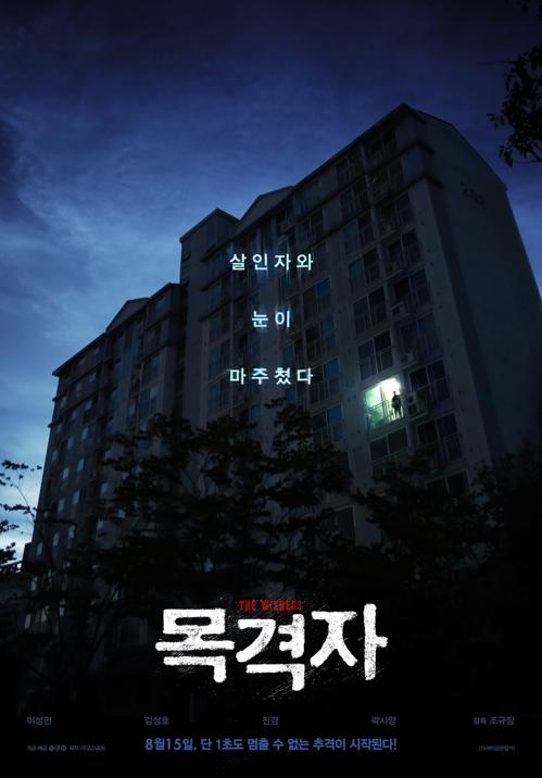 韩国票房:《目击者》领跑 《工作》屈居第二