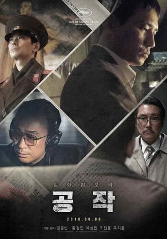 《工作》海报(CJ娱乐提供)