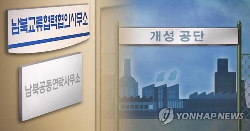 韩统一部长:韩朝联办不在涉朝制裁范围内