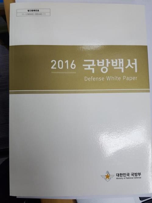 """韩2018国防白皮书将删""""朝军为敌""""字句"""