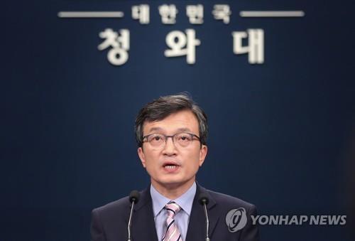 资料图片:韩国青瓦台发言人金宜谦(韩联社)