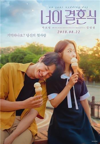韩国票房:浪漫片《你的婚礼》领跑