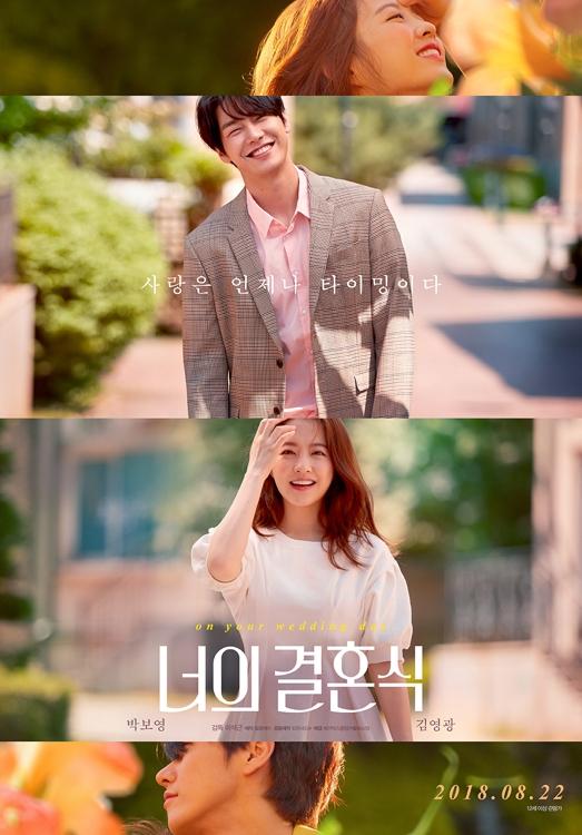 韩国票房:浪漫片《你的婚礼》傲居榜首 - 1