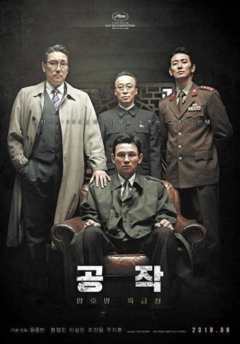 韩国票房:浪漫片《你的婚礼》傲居榜首