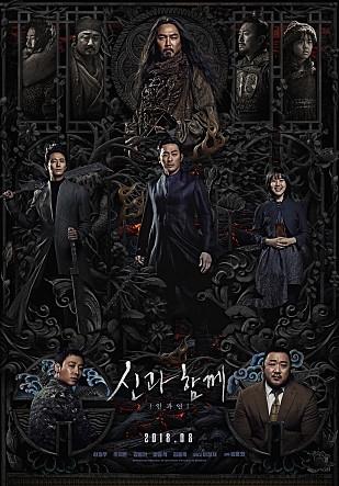 《与神同行2》海报(乐天娱乐提供)