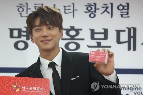 黄致列出任韩国旅游宣传大使。(韩联社)