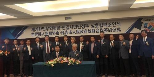 世界韩人贸易协会和延吉市签战略合作协议