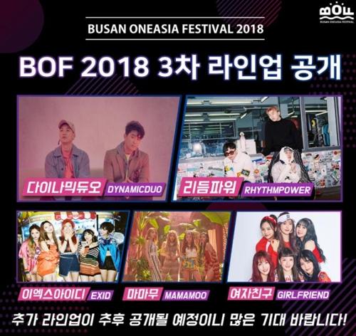 釜山同一个亚洲文化节第三批演出阵容出炉