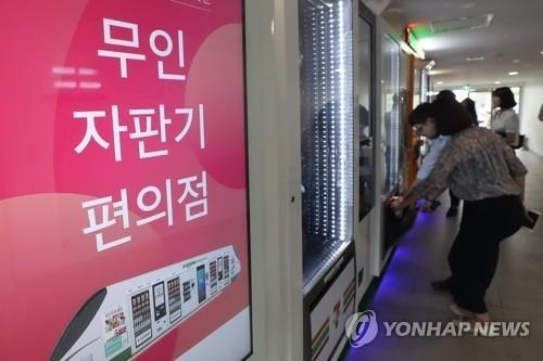 """无人自动售货便利店""""7-Eleven Express""""(韩联社)"""