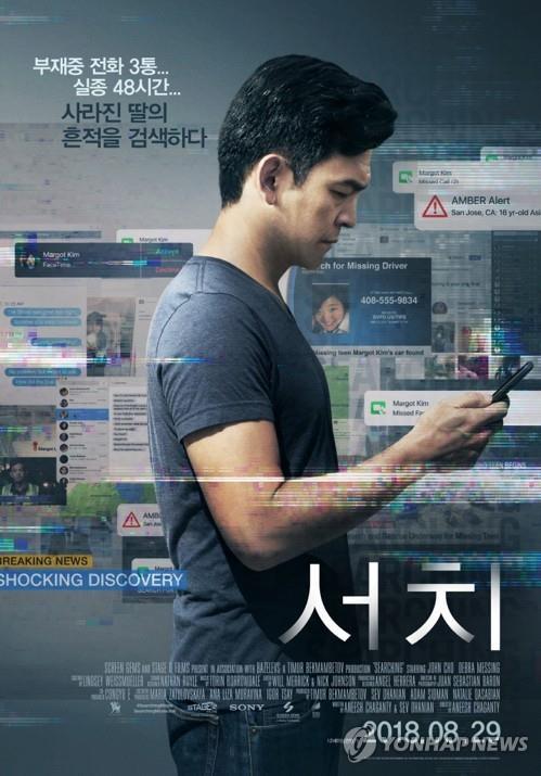 《网络谜踪》海报(韩联社/索尼影业提供)