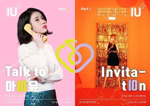 IU将开粉丝会庆出道十周年
