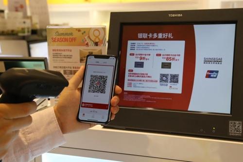 新世界免税店支持银联扫码支付方便中国游客购物