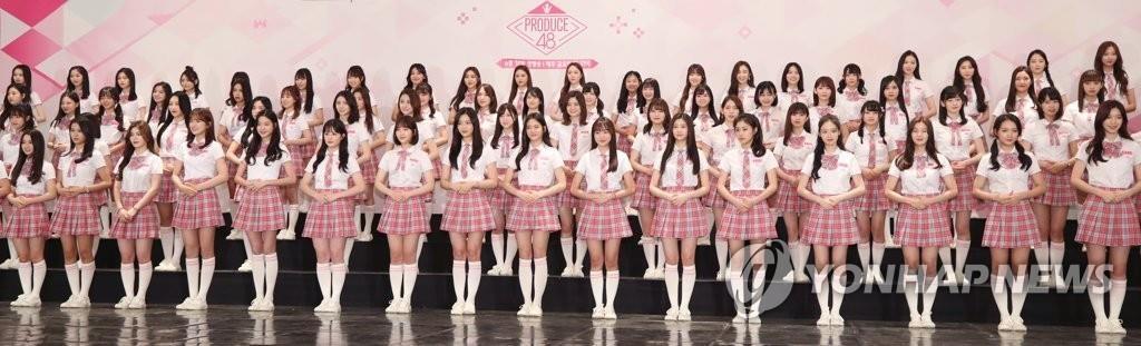 资料图片:6月11日,在首尔江南举行的Mnet选秀节目《Produce 48》发布会现场,96名韩日练习生齐亮相。(韩联社)