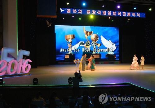 资料图片:第15届平壤国际电影节盛况。图片仅限韩国国内使用,严禁转载复制。(韩联社/朝中社)