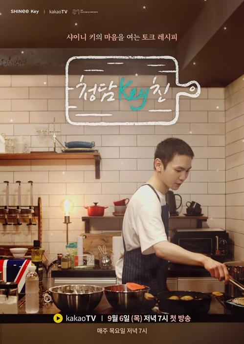 SHINee基范将主持吃播秀《清潭Key厨》