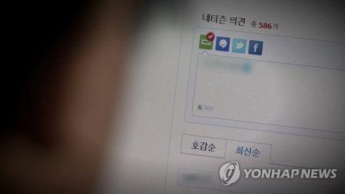 调查:韩25%网民看新闻评论后改变想法