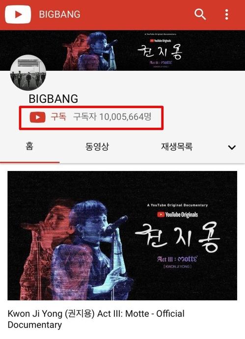 BIGBANG优兔官方频道订阅人数破千万的画面截图(YG娱乐提供)