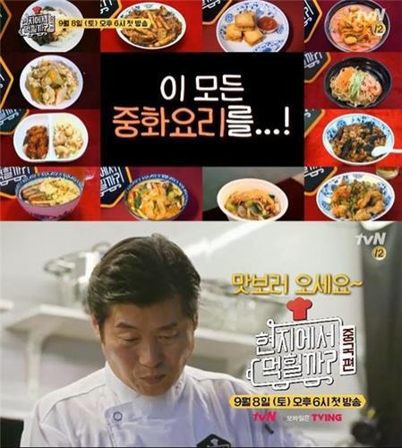 韩综《在当地吃得开吗?》中国篇剧照(韩联社/tvN供图)