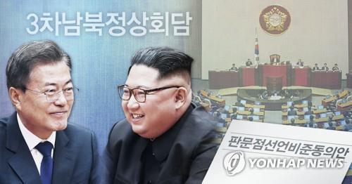 韩国牵头提请联合国传阅《板门店宣言》