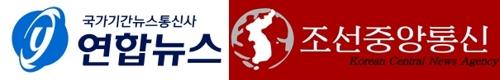 资料图片:韩联社(左)和朝中社标志(韩联社)
