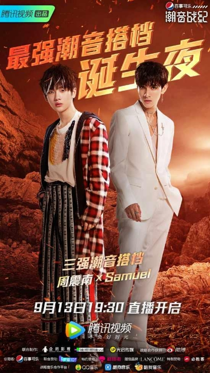 《潮音战纪》Samuel(左)和周震南宣传图(腾讯视频提供)